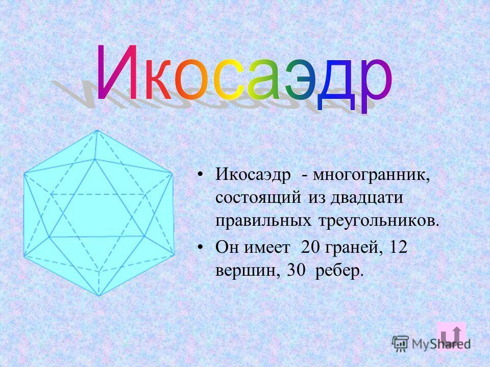 додекаэдр Додекаэдр – многогранник, состоящий из двенадцати правильных пятиугольников. Он имеет 12граней, 20 вершин, 30 ребер.