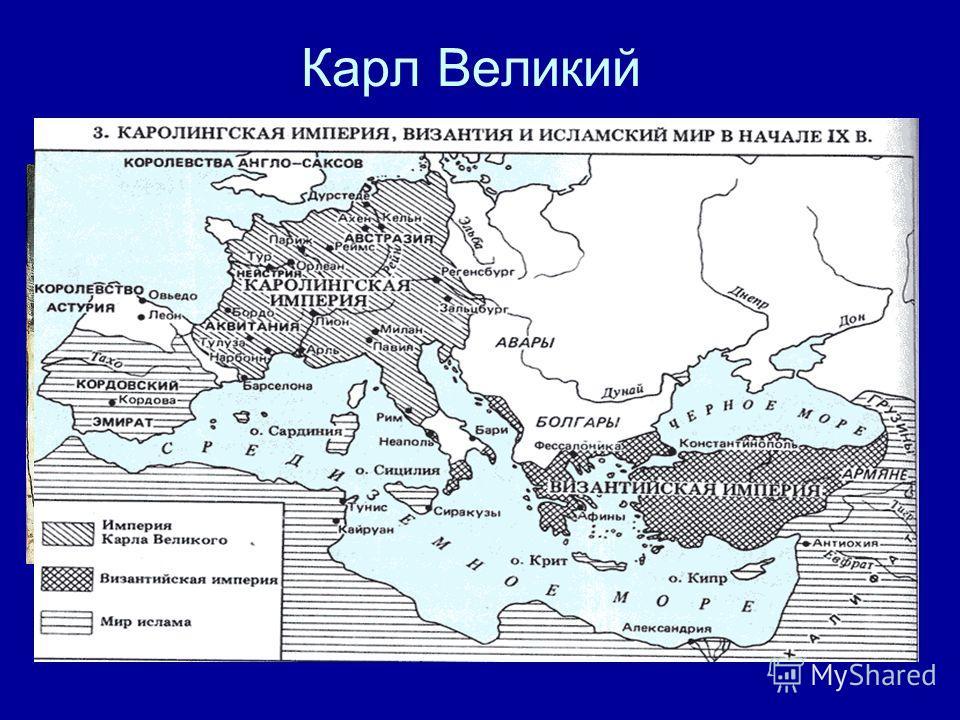 Карл Великий Цели походов Карла Великого желание знати приобрести новые земли и крестьян Участие церкви с целью распространения христианства К началу IX века территория Франкского государства приблизилась к размерам бывшей Зап. Римской империи