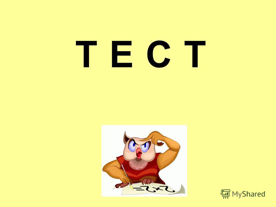 Т Е С Т