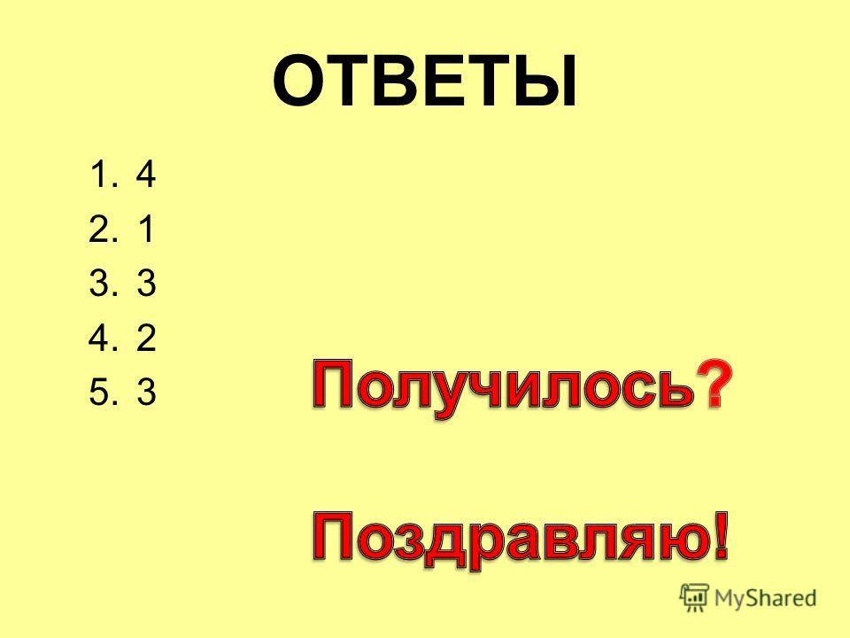 ОТВЕТЫ 1.4 2.1 3.3 4.2 5.3