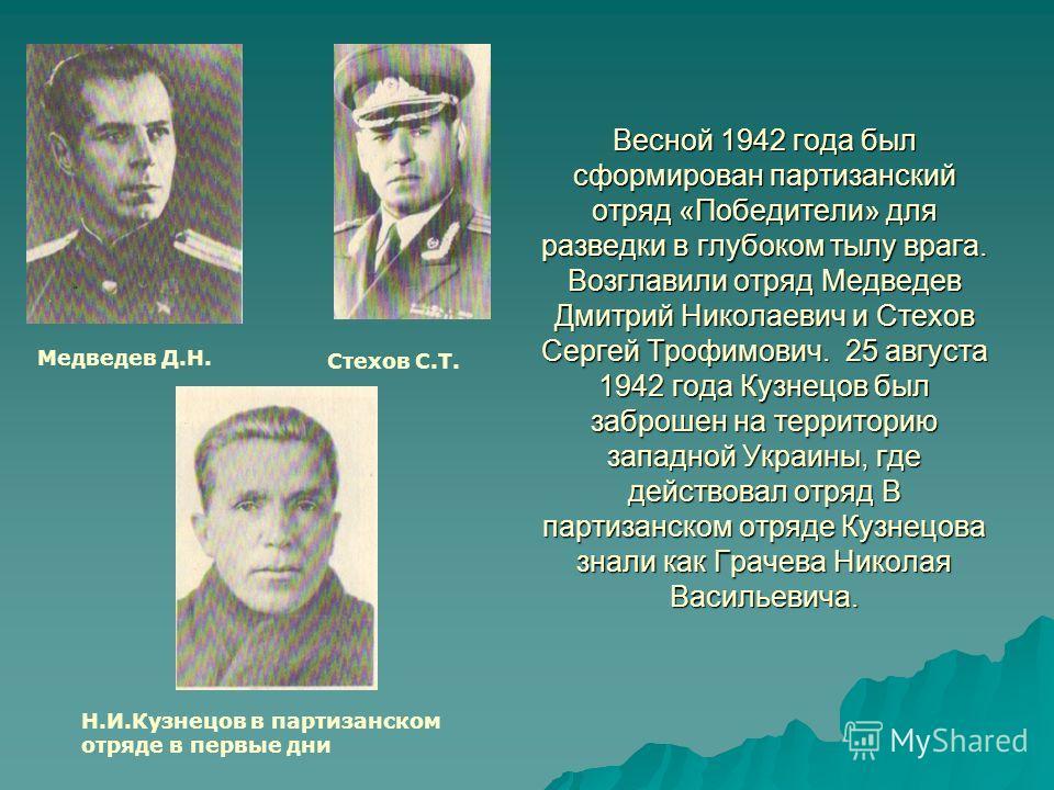 Весной 1942 года был сформирован партизанский отряд «Победители» для разведки в глубоком тылу врага. Возглавили отряд Медведев Дмитрий Николаевич и Стехов Сергей Трофимович. 25 августа 1942 года Кузнецов был заброшен на территорию западной Украины, г