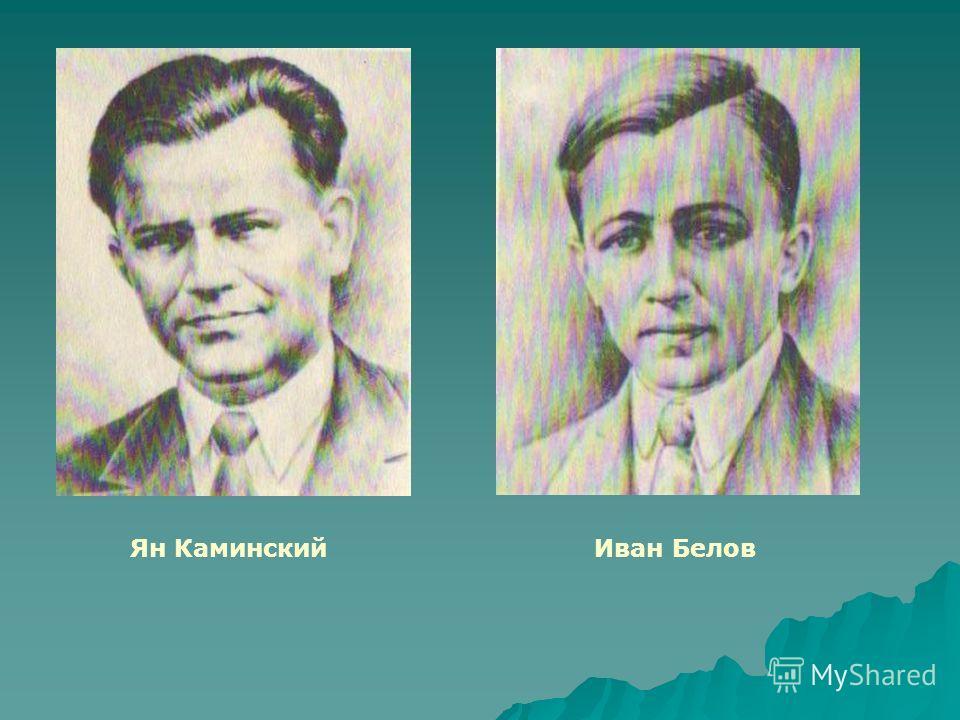 Ян КаминскийИван Белов