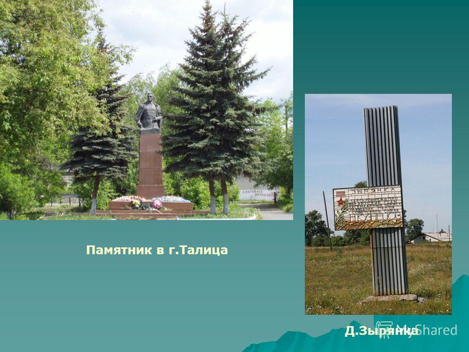 Памятник в г.Талица Д.Зырянка
