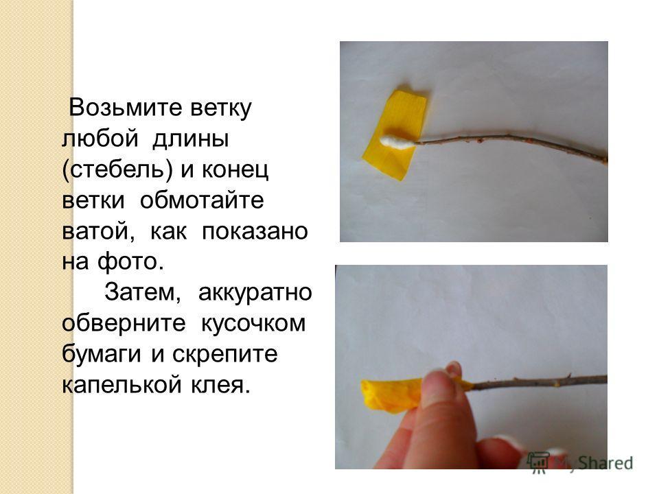 Возьмите ветку любой длины (стебель) и конец ветки обмотайте ватой, как показано на фото. Затем, аккуратно обверните кусочком бумаги и скрепите капелькой клея.