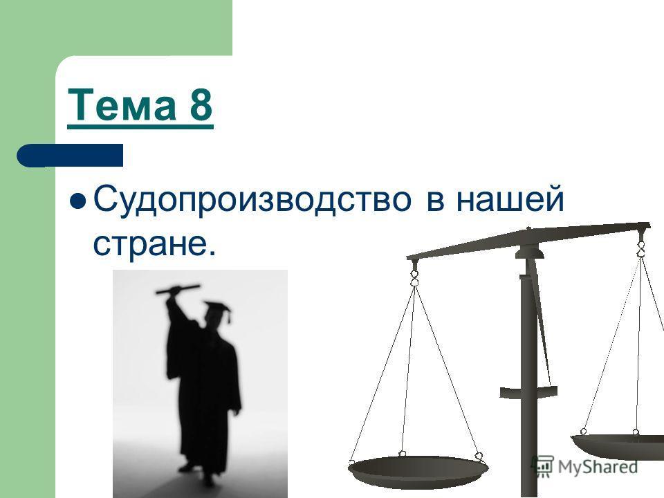 Тема 8 Судопроизводство в нашей стране.