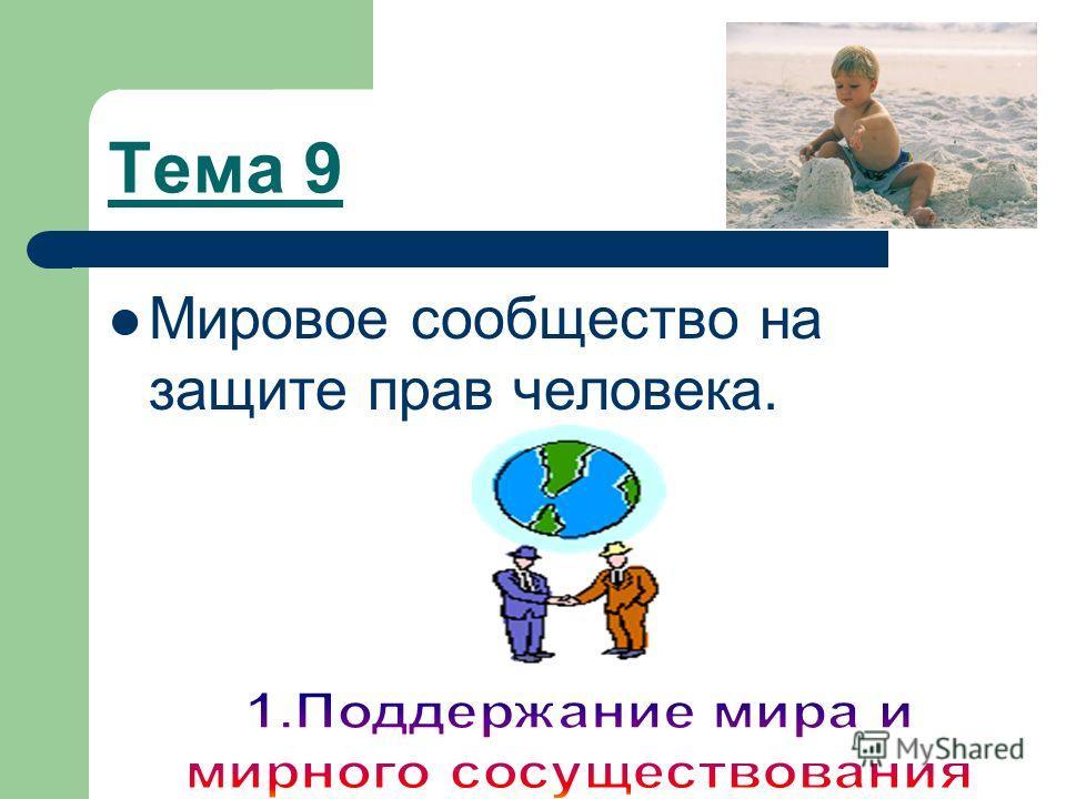 Тема 9 Мировое сообщество на защите прав человека.