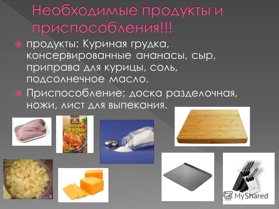 продукты: Куриная грудка, консервированные ананасы, сыр, приправа для курицы, соль, подсолнечное масло. Приспособление: доска разделочная, ножи, лист для выпекания.