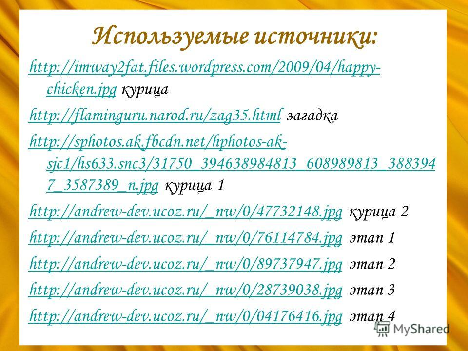 Используемые источники: http://imway2fat.files.wordpress.com/2009/04/happy- chicken.jpghttp://imway2fat.files.wordpress.com/2009/04/happy- chicken.jpg курица http://flaminguru.narod.ru/zag35.htmlhttp://flaminguru.narod.ru/zag35.html загадка http://sp