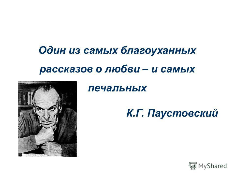 Один из самых благоуханных рассказов о любви – и самых печальных К.Г. Паустовский