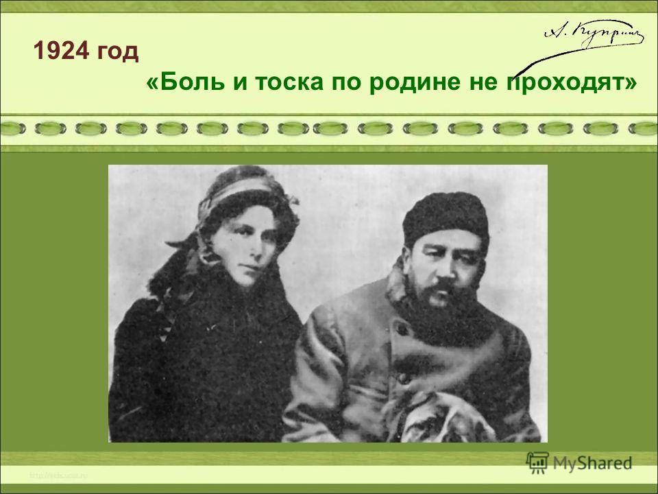 1924 год «Боль и тоска по родине не проходят»