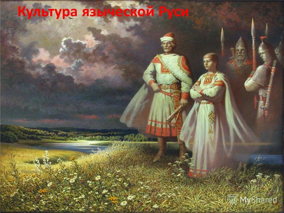 Культура языческой Руси