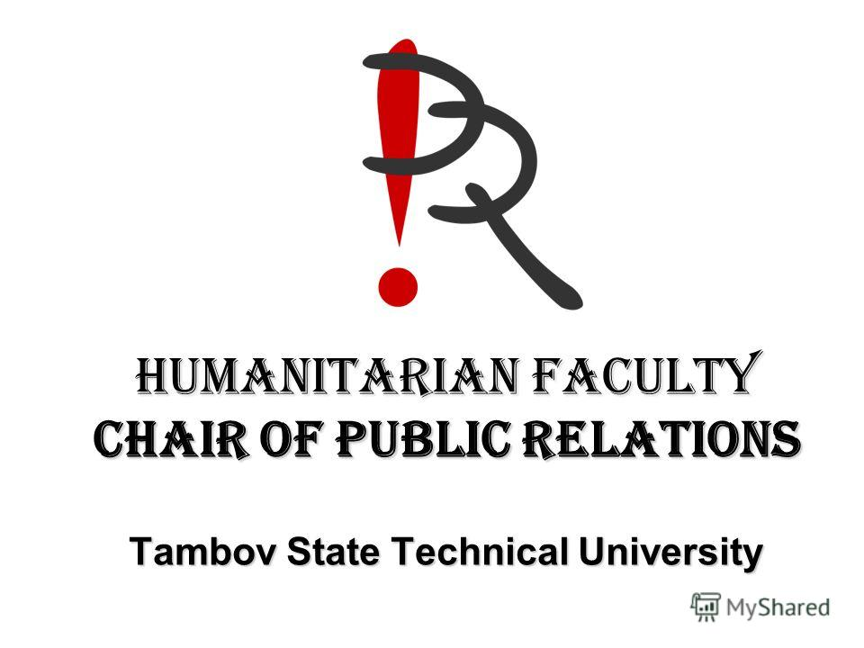 Humanitarian Faculty Chair of Public Relations Tambov State Technical University