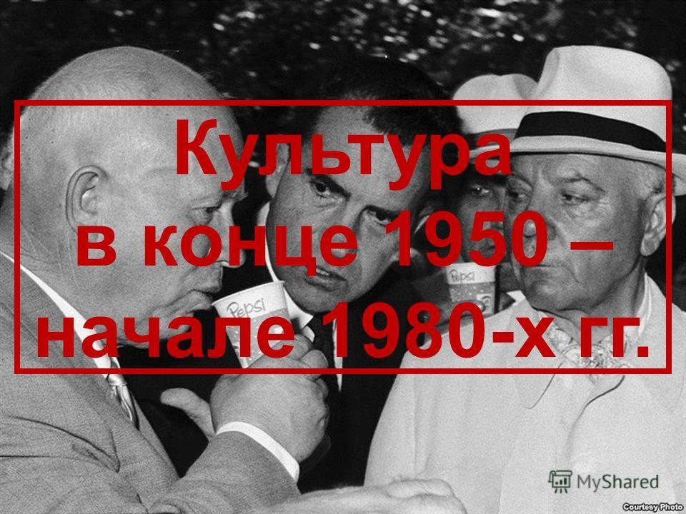 Культура в конце 1950 – начале 1980-х гг.