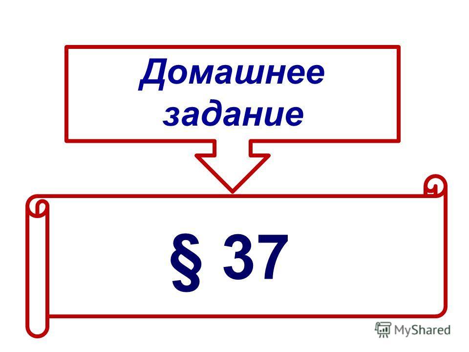 Домашнее задание § 37§ 37