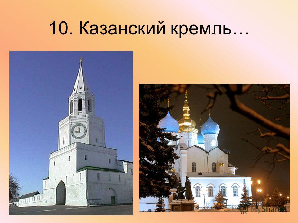 10. Казанский кремль…
