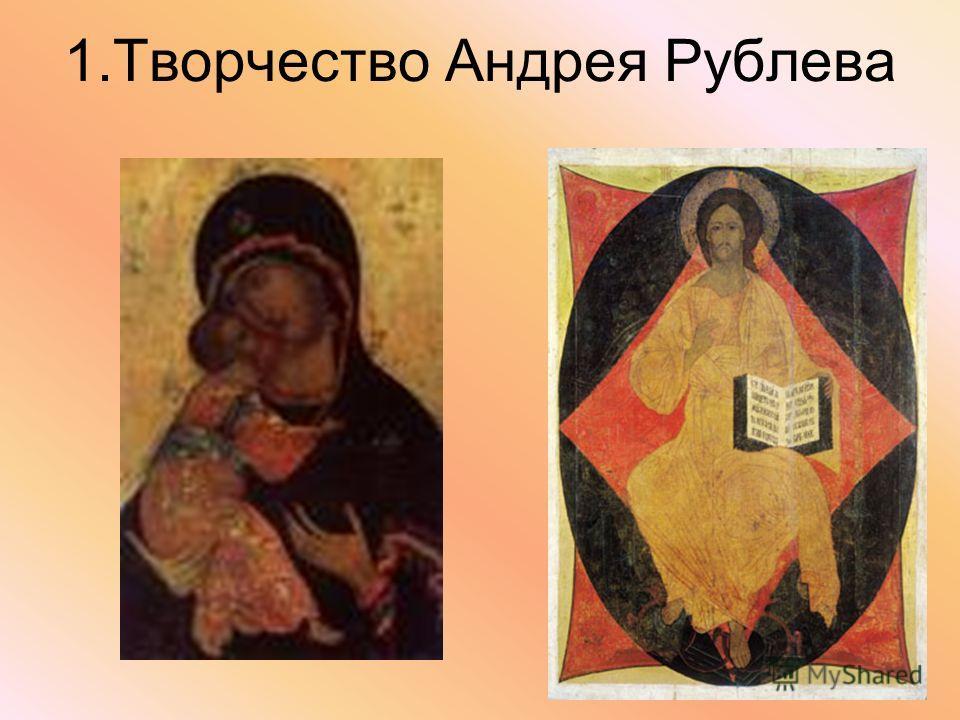 1.Творчество Андрея Рублева