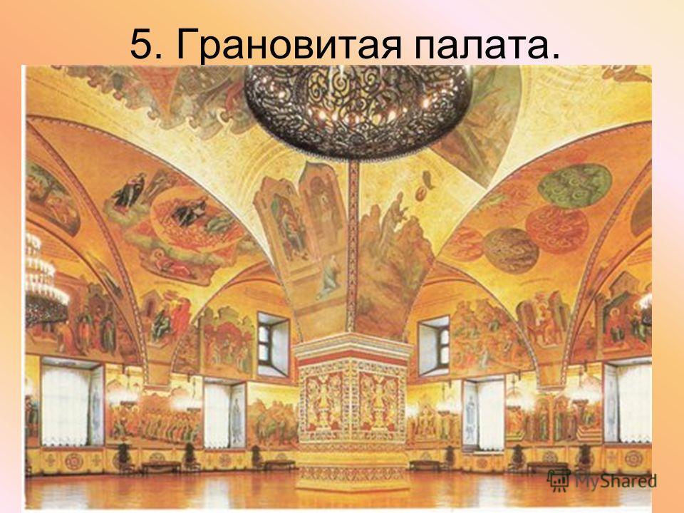 5. Грановитая палата.