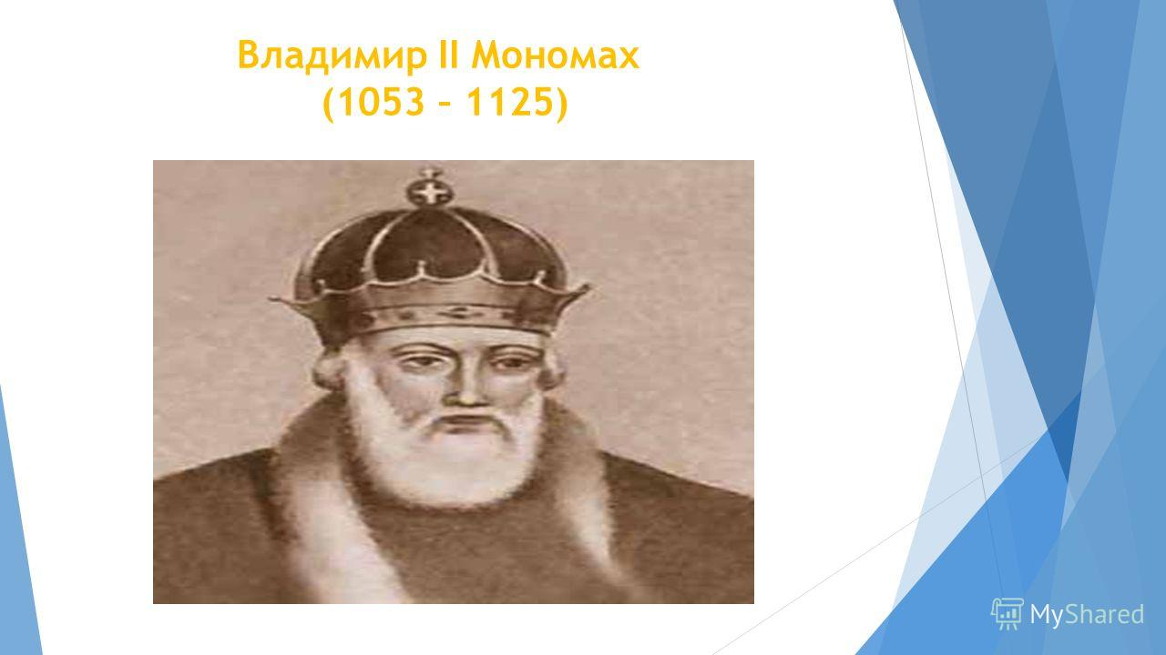 Владимир II Мономах (1053 – 1125)