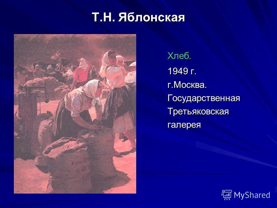 Т.Н. Яблонская Хлеб. 1949 г. г.Москва.ГосударственнаяТретьяковскаягалерея