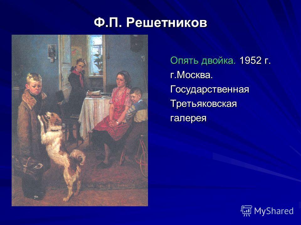 Ф.П. Решетников Опять двойка. 1952 г. г.Москва.ГосударственнаяТретьяковскаягалерея