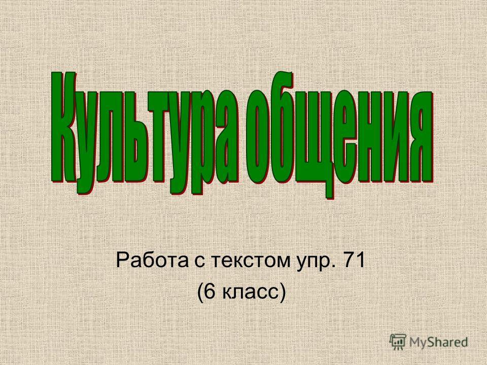 Работа с текстом упр. 71 (6 класс)