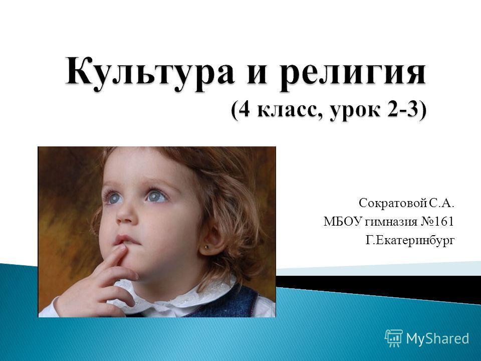 Сократовой С.А. МБОУ гимназия 161 Г.Екатеринбург