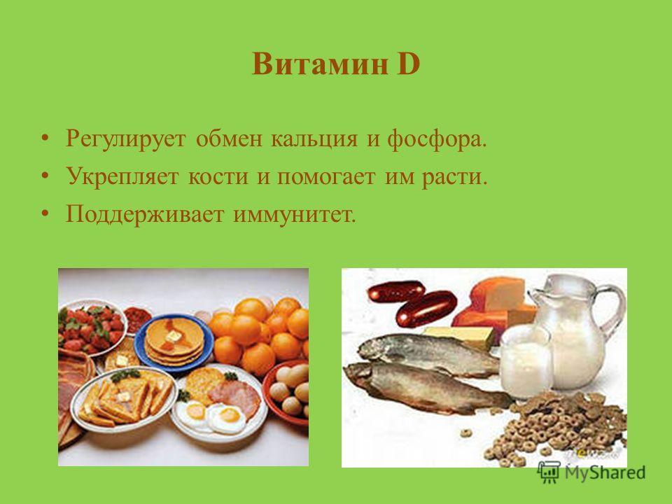 Витамин D Регулирует обмен кальция и фосфора. Укрепляет кости и помогает им расти. Поддерживает иммунитет.