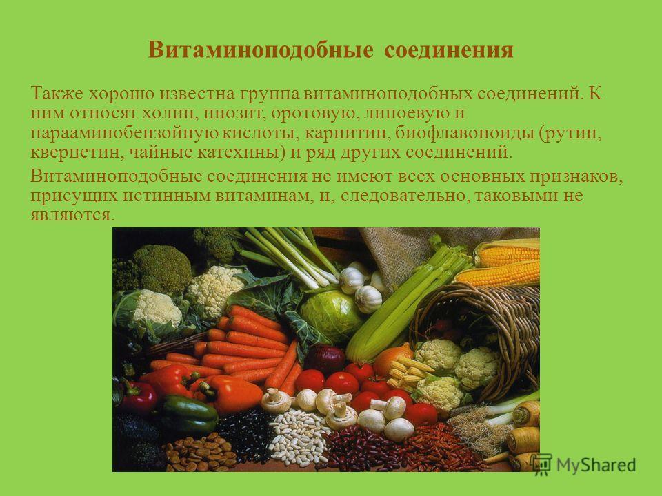 Витаминоподобные соединения Также хорошо известна группа витаминоподобных соединений. К ним относят холин, инозит, оротовую, липоевую и парааминобензойную кислоты, карнитин, биофлавоноиды (рутин, кверцетин, чайные катехины) и ряд других соединений. В