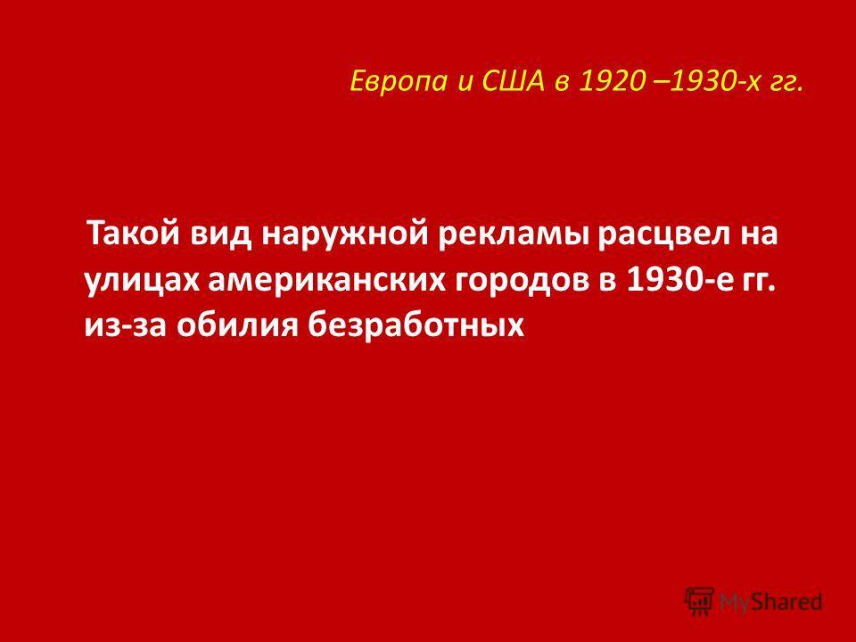 Европа и США в 1920 –1930-х гг. Такой вид наружной рекламы расцвел на улицах американских городов в 1930-е гг. из-за обилия безработных