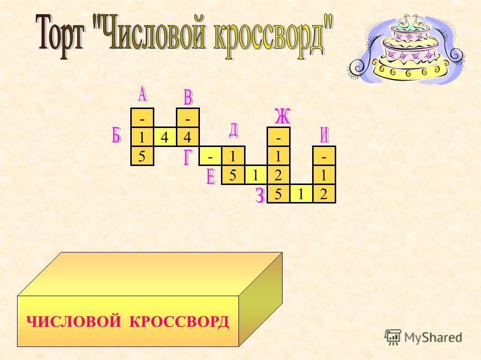 ЧИСЛОВОЙ КРОССВОРД