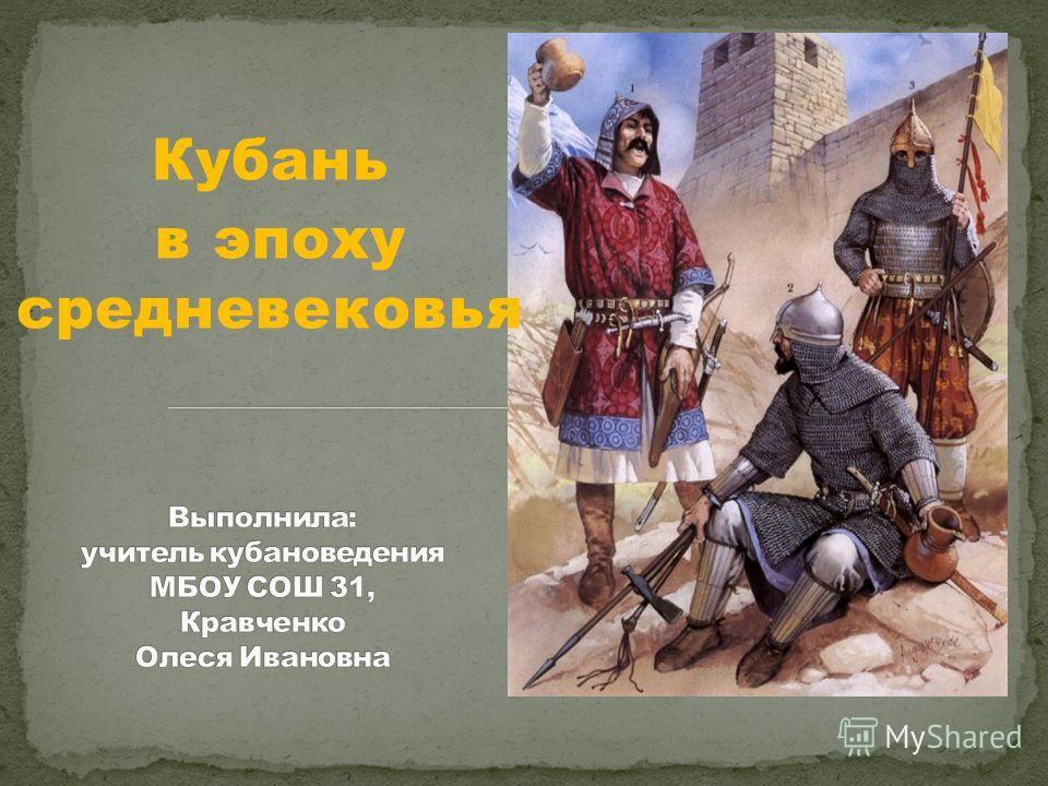 Кубань в эпоху средневековья