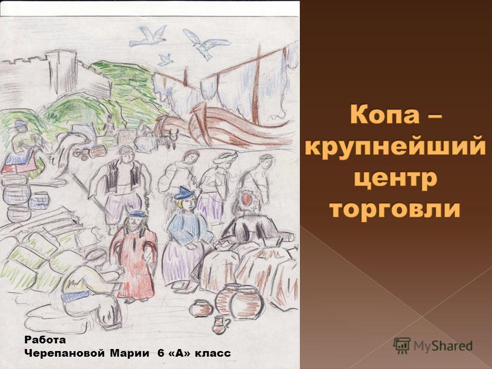 Работа Черепановой Марии 6 «А» класс