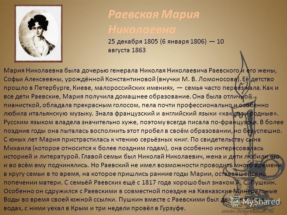 Мария Николаевна была дочерью генерала Николая Николаевича Раевского и его жены, Софьи Алексеевны, урождённой Константиновой (внучки М. В. Ломоносова). Её детство прошло в Петербурге, Киеве, малороссийских имениях, семья часто переезжала. Как и все д