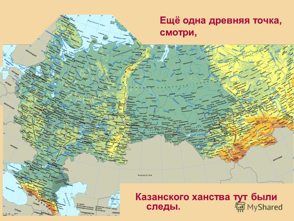 Ещё одна древняя точка, смотри, Казанского ханства тут были следы.