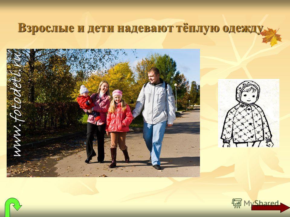 Взрослые и дети надевают тёплую одежду.