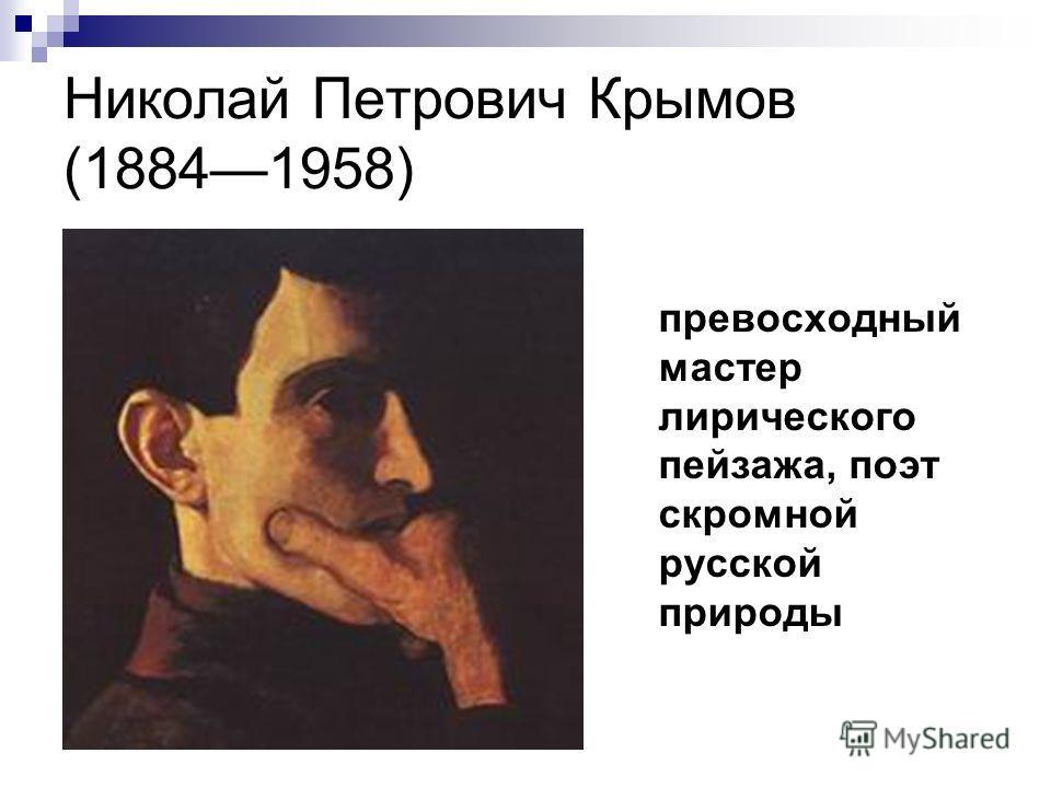 Николай Петрович Крымов (18841958) превосходный мастер лирического пейзажа, поэт скромной русской природы