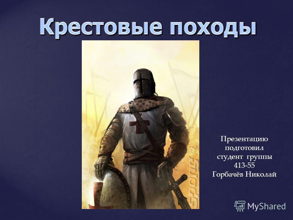 Презентацию подготовил студент группы 413-55 Горбачёв Николай