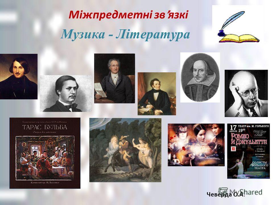 Міжпредметні зв язкі Образотворче мистецтво Історія Чеверда О.А. Музика