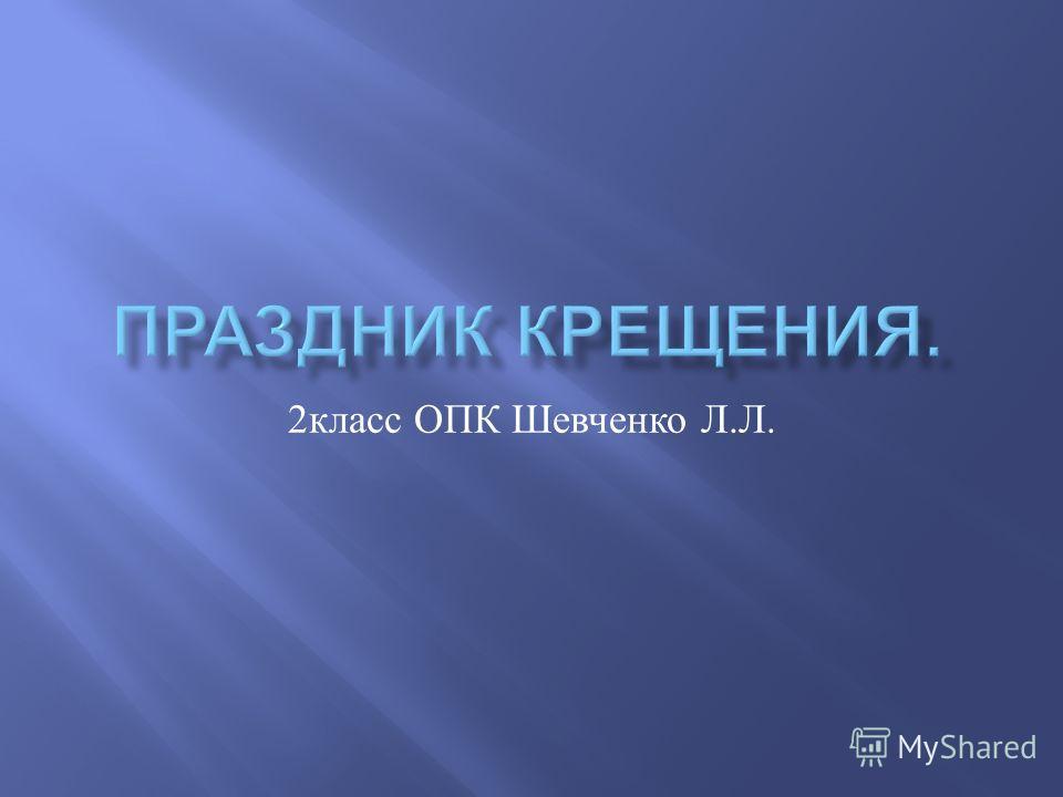 2 класс ОПК Шевченко Л. Л.