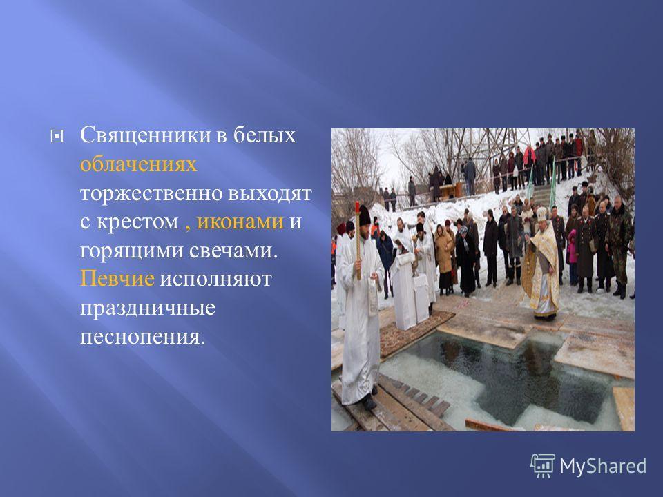 Священники в белых облачениях торжественно выходят с крестом, иконами и горящими свечами. Певчие исполняют праздничные песнопения.
