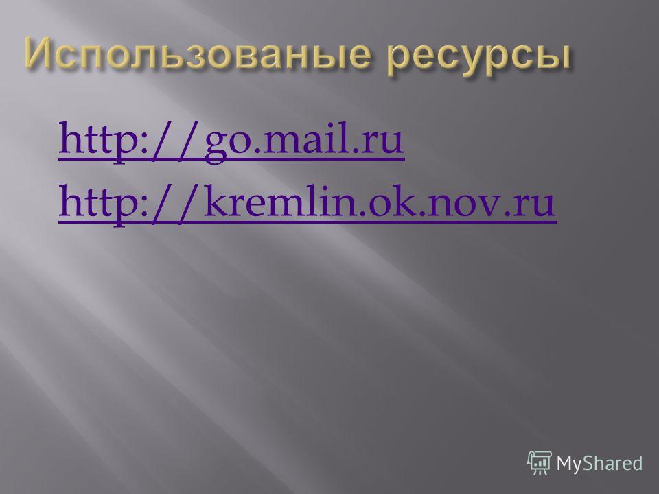 http://go.mail.ru http://kremlin.ok.nov.ru
