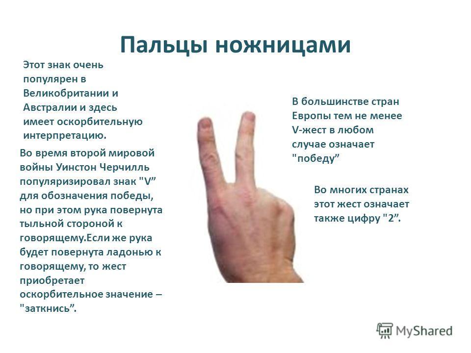 Пальцы ножницами В большинстве стран Европы тем не менее V-жест в любом случае означает