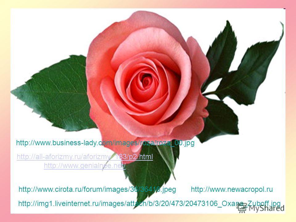 http://www.cirota.ru/forum/images/36/36416.jpeg http://img1.liveinternet.ru/images/attach/b/3/20/473/20473106_Oxana_Zuboff.jpg http://www.business-lady.com/images/roza/roza_00.jpg http://www.newacropol.ru http://all-aforizmy.ru/aforizmy_183/p2.html h