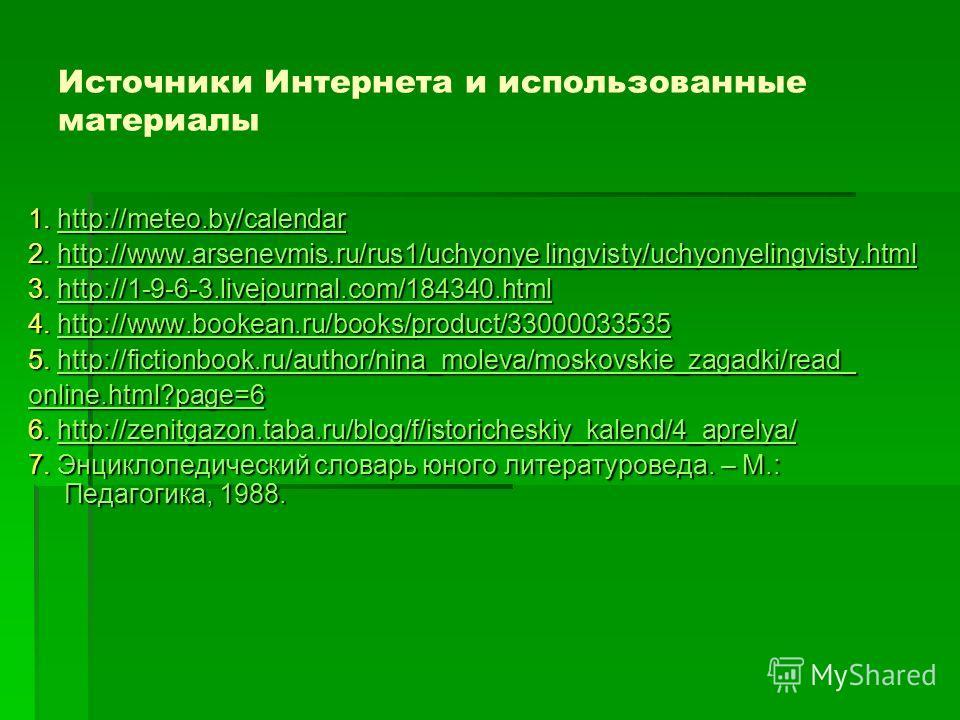 Источники Интернета и использованные материалы 1. http://meteo.by/calendar http://meteo.by/calendar 2. http://www.arsenevmis.ru/rus1/uchyonye lingvisty/uchyonyelingvisty.html http://www.arsenevmis.ru/rus1/uchyonye lingvisty/uchyonyelingvisty.htmlhttp