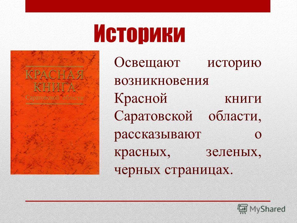 Историки Освещают историю возникновения Красной книги Саратовской области, рассказывают о красных, зеленых, черных страницах.