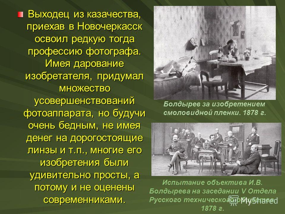 Выходец из казачества, приехав в Новочеркасск освоил редкую тогда профессию фотографа. Имея дарование изобретателя, придумал множество усовершенствований фотоаппарата, но будучи очень бедным, не имея денег на дорогостоящие линзы и т.п., многие его из