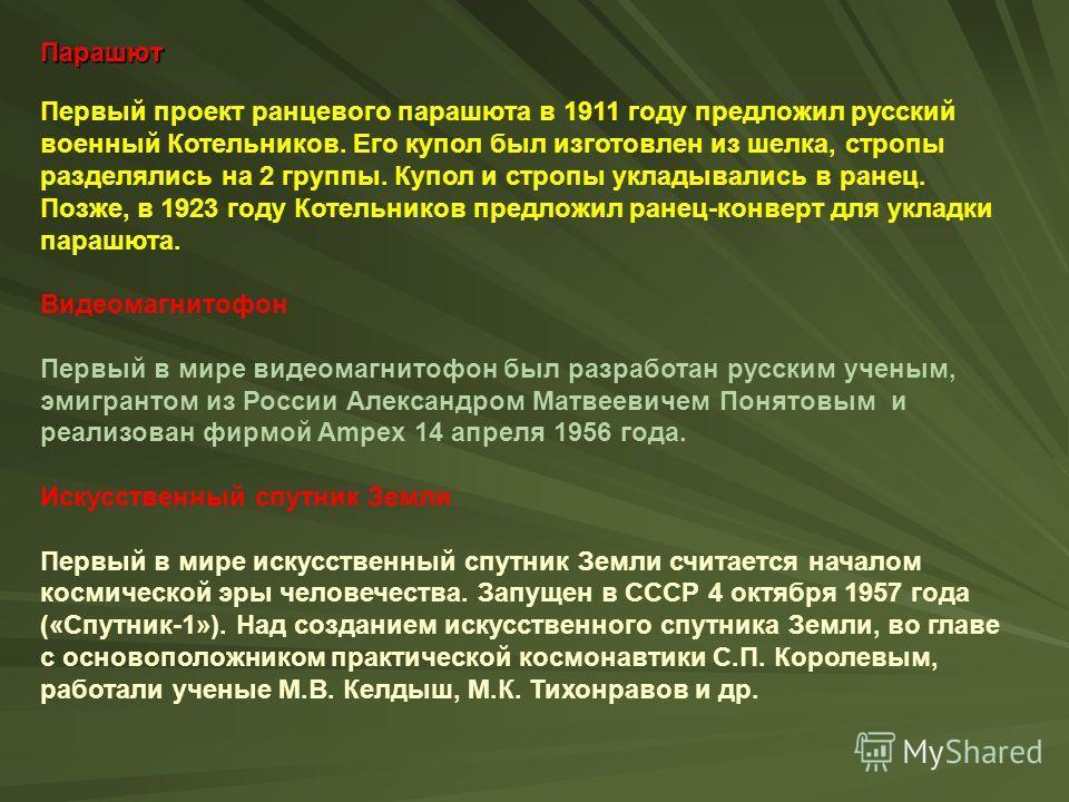 Парашют Первый проект ранцевого парашюта в 1911 году предложил русский военный Котельников. Его купол был изготовлен из шелка, стропы разделялись на 2 группы. Купол и стропы укладывались в ранец. Позже, в 1923 году Котельников предложил ранец-конверт