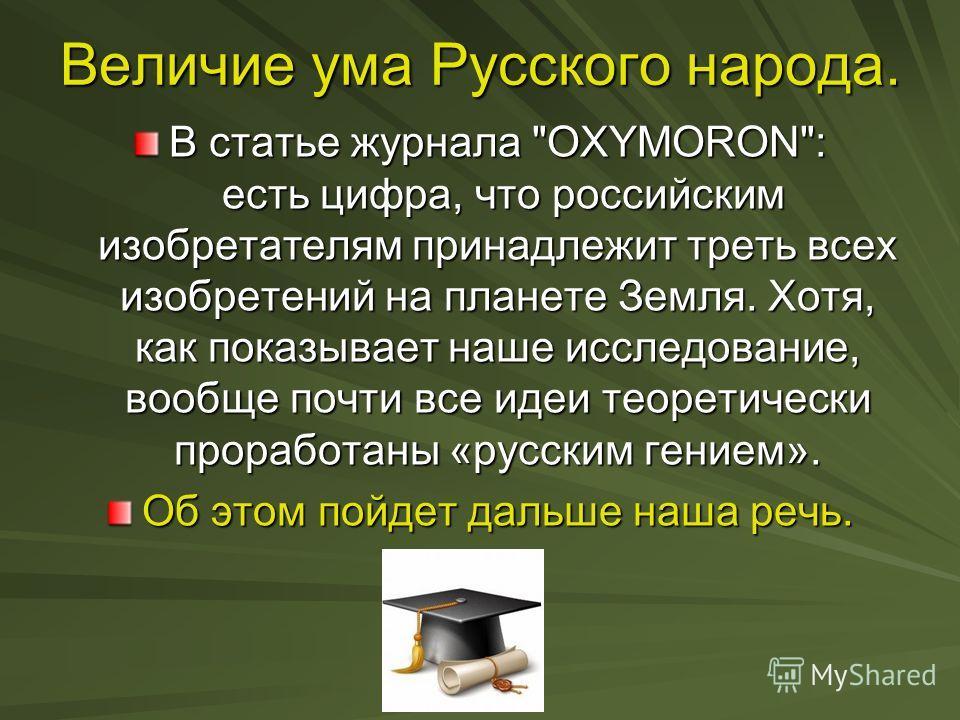 Величие ума Русского народа. В статье журнала
