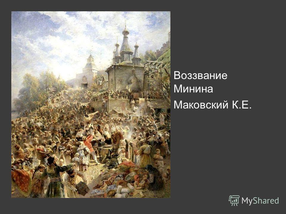 Воззвание Минина Маковский К.Е.