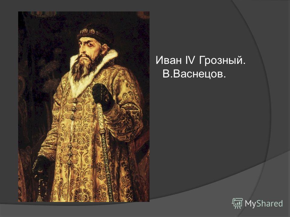 Иван IV Грозный. В.Васнецов.